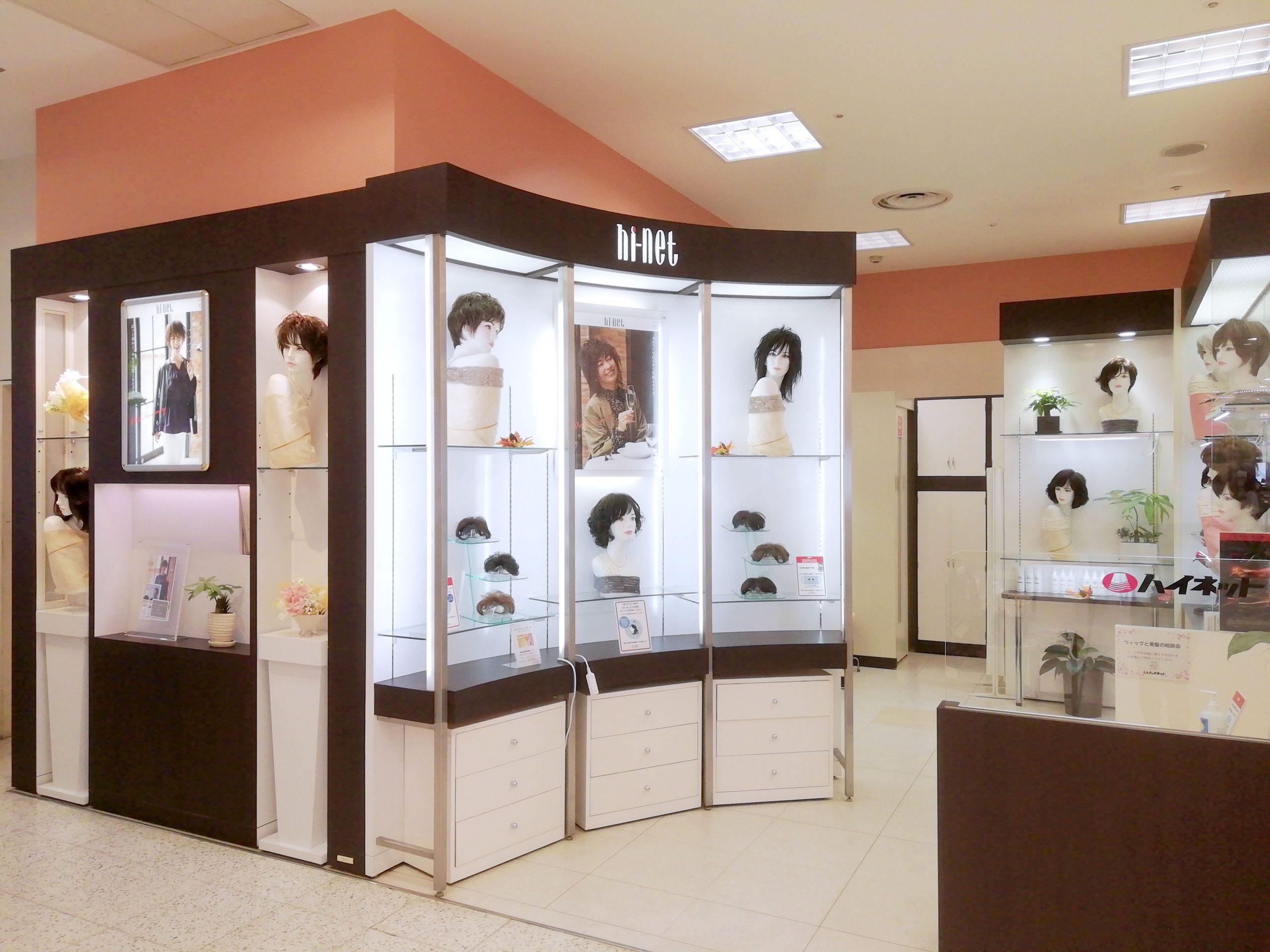 ハイネット60周年記念<br>ヘアウイッグコレクション<br>さっぽろ東急店
