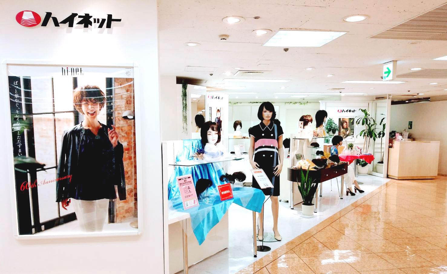 ハイネット  ヘアコスメウイッグ<br> 松坂屋静岡店