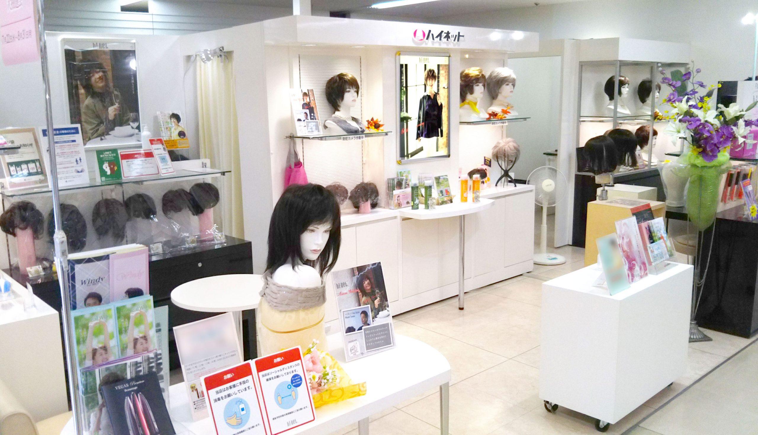 ハイネット<br>夏のヘアウイッグコレクション<br>さいか屋藤沢店