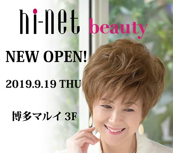 ハイネットビューティー 博多マルイ 9月19日(木)オープン !