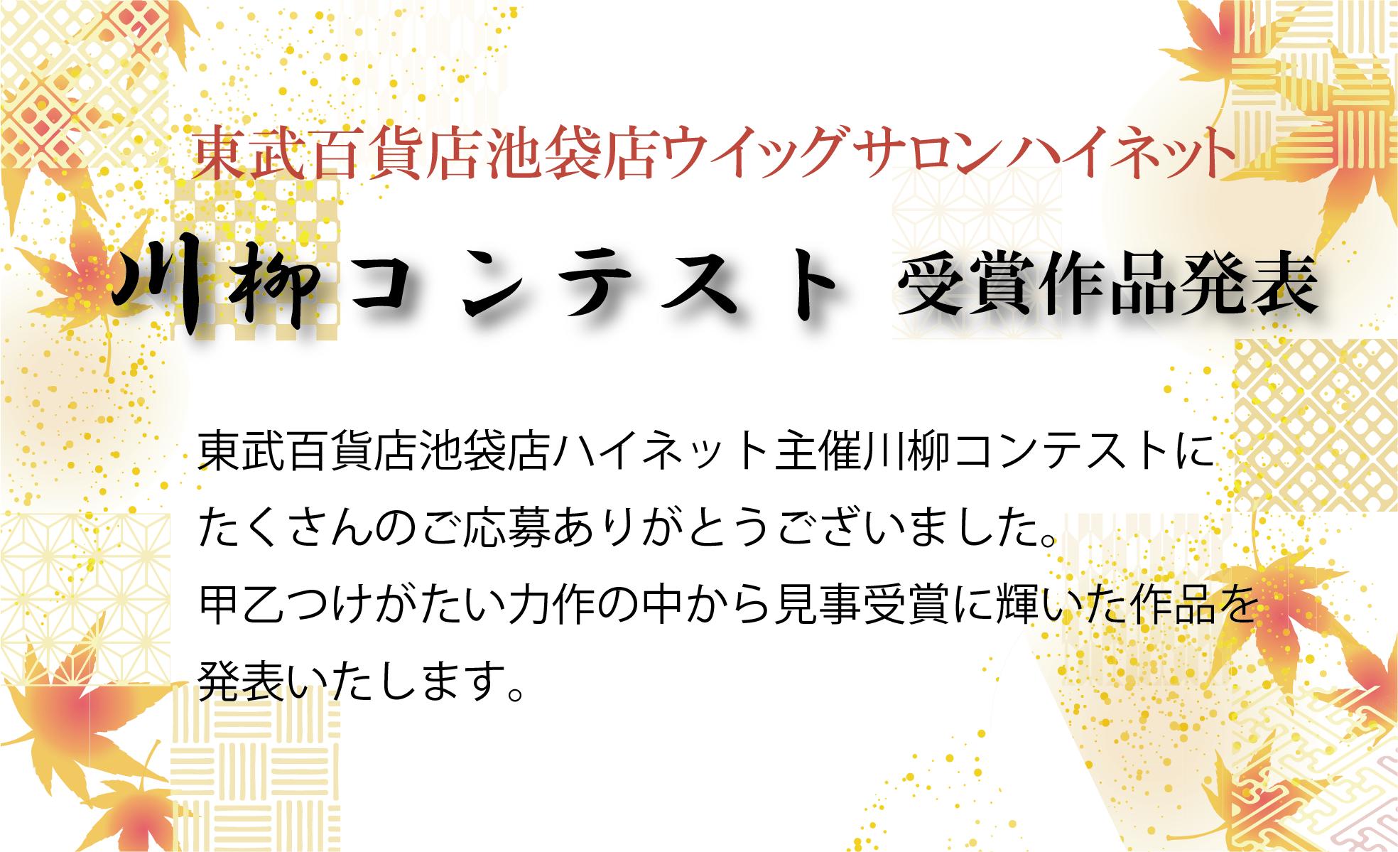 東武百貨店池袋店ウイッグサロンハイネット 川柳コンテスト 受賞作品発表