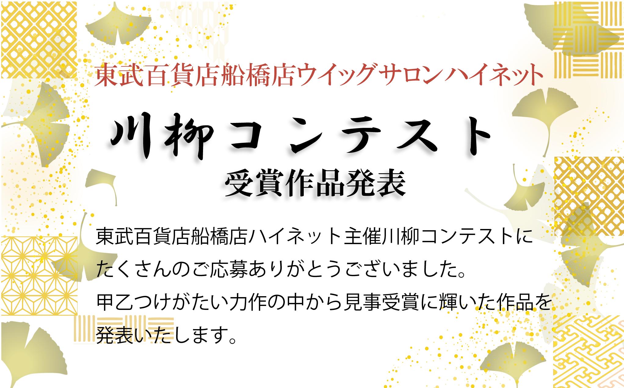 東武百貨店船橋店川柳コンテスト受賞作品発表
