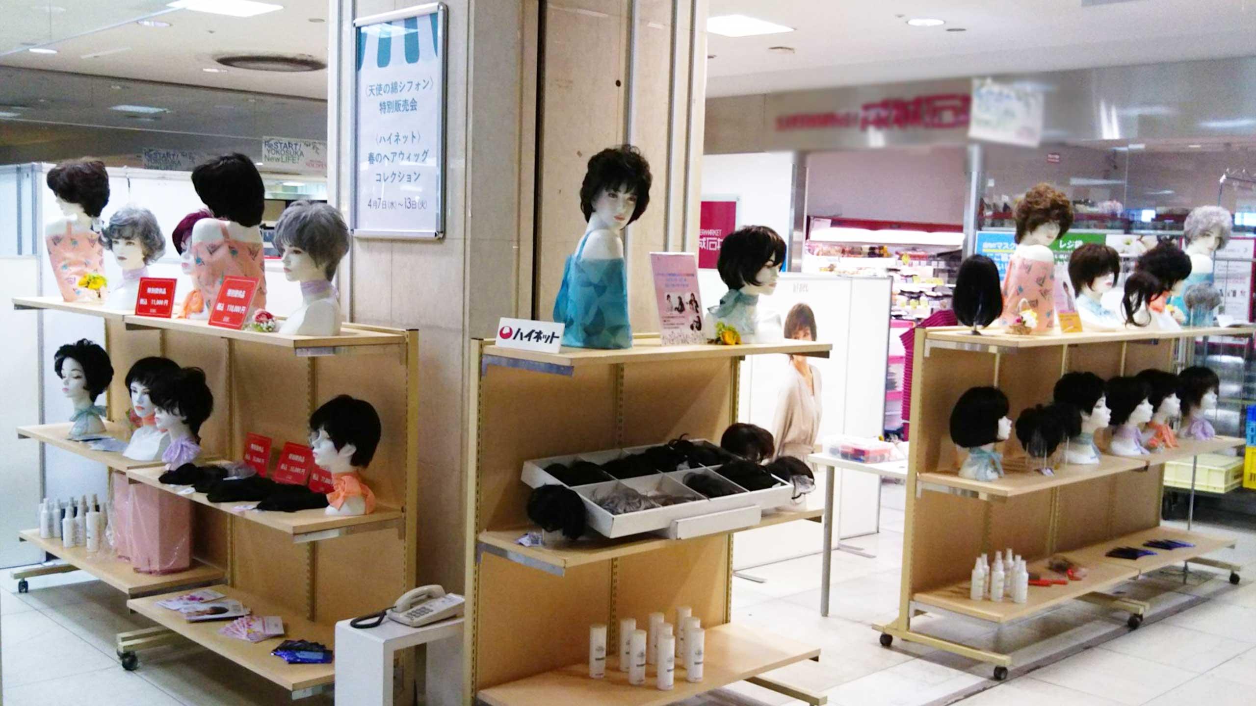 ハイネット<br>春のヘアウイッグコレクション<br>さいか屋横須賀店