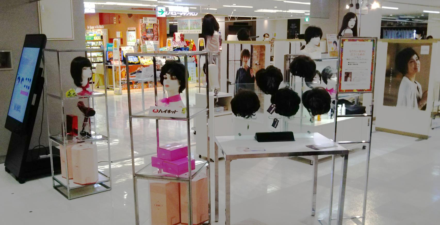 秋のヘアウィッグコレクション開催<br>西武 所沢S.C店